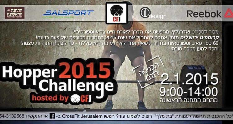 Hopper Challenge 2015 - תחרות קרוספיט