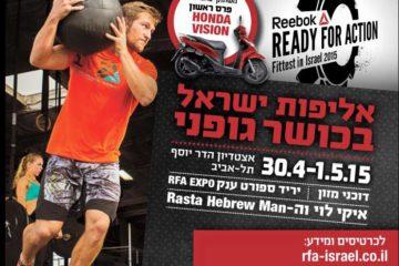 תחרות קרוספיט RFA 2015